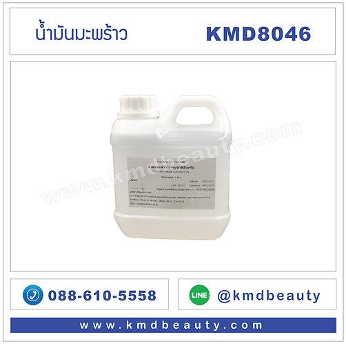 KMD8046 น้ำมันมะพร้าว