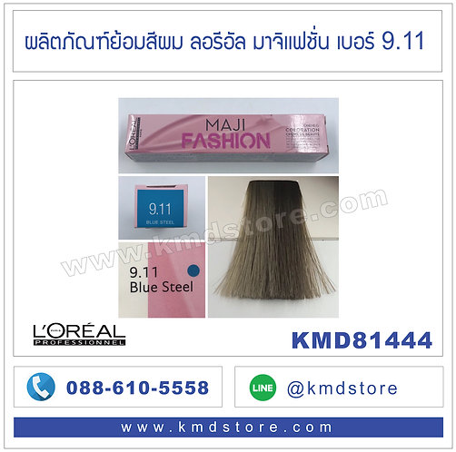 KMD81444 L'OREAL Maji Fashion Blue Steel #9.11