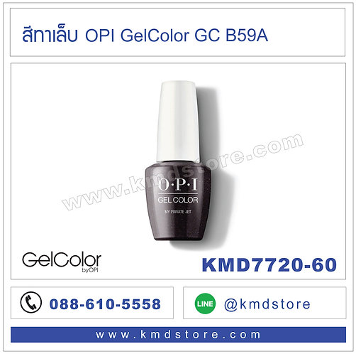 KMD7720-60 สีทาเล็บ OPI GelColor - My Private Jet / GCB59A