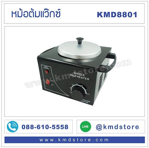 KMD8801 หม้อต้มแว๊กซ์