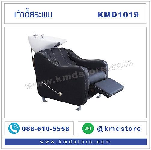 KMD1019 เก้าอี้สระผม พับขาได้