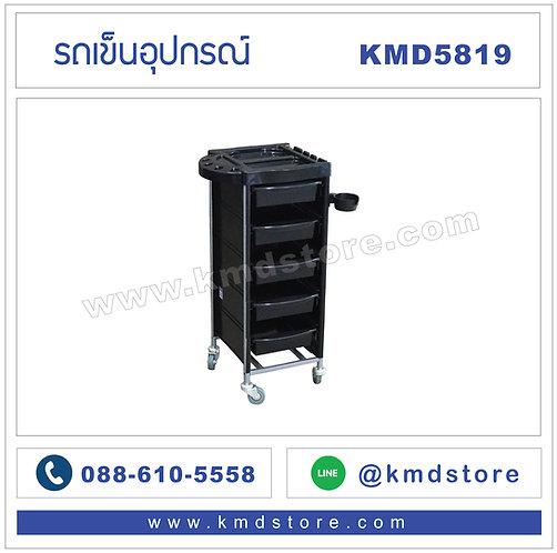 KMD5819 รถเข็นอุปกรณ์ ต่อถาดได้