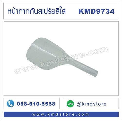 KMD9734 หน้ากากกันสเปร์ยสีใส