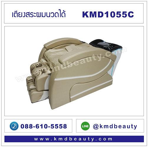 KMD1055C เตียงสระผมนวดได้