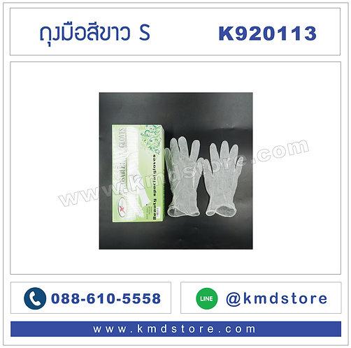 K920113 ถุงมือสีขาว