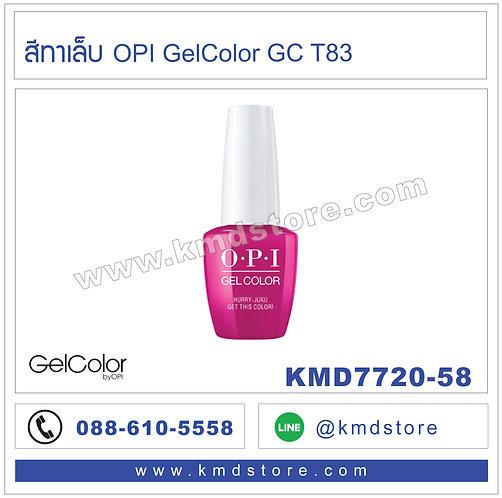 KMD7720-58 สีทาเล็บ OPI GelColor - Hurry-juku Get This Color! / GCT83