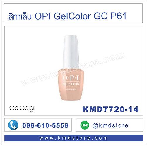 KMD7720-14 สีทาเล็บ OPI Gelcolor - SAMOAN SAND / GCP61