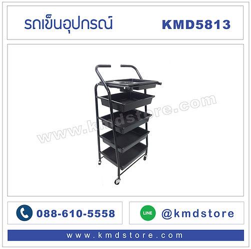 KMD5813 รถเข็นอุปกรณ์