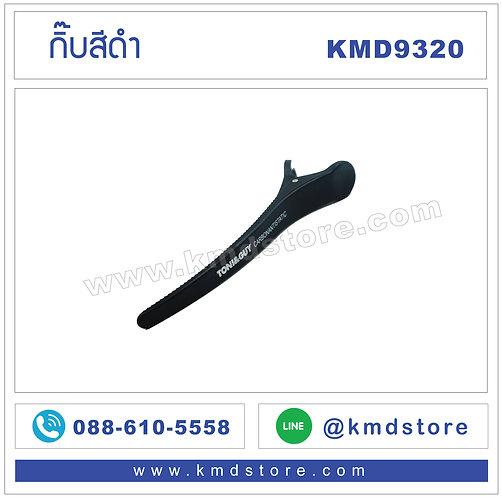 KMD9320 กิ๊บสีดำ แพคละ 6 อัน