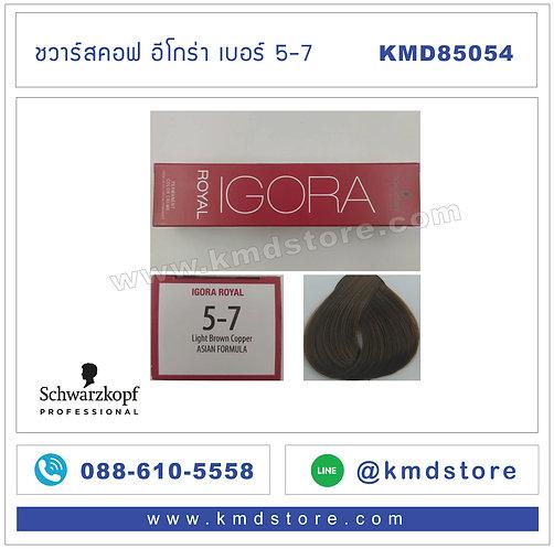 KMD85054 Schwarzkopf Igora Royal  Light ฺBrown Copper  #5-7
