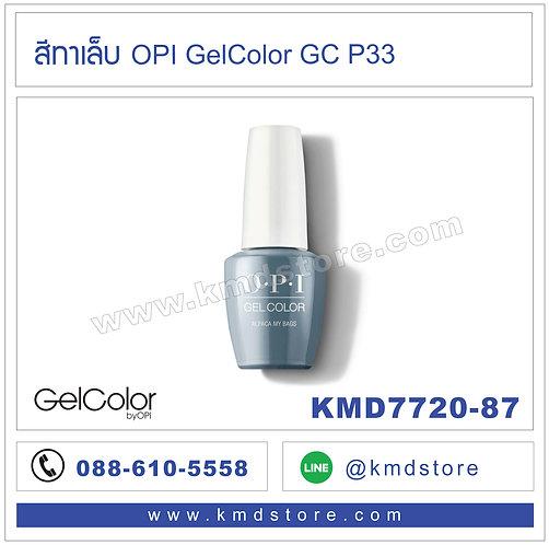 KMD7720-87 สีทาเล็บ OPI GelColor - Alpaca My Bags / GCP33