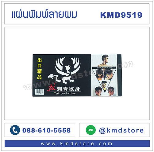 KMD9579  แผ่นพิมพ์ลายผม