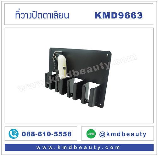 KMD9663 ที่วางปัตตาเลียนแบบแขวนผนัง