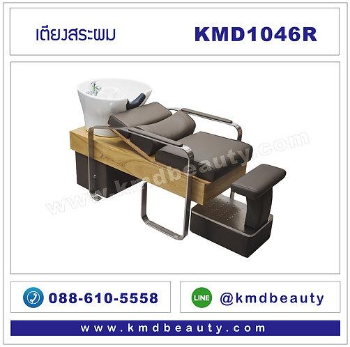 KMD1046R เตียงสระผม