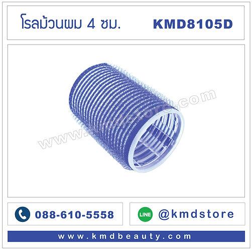 KMD8105D โรลม้วนผมสีน้ำเงิน 4 ซม.