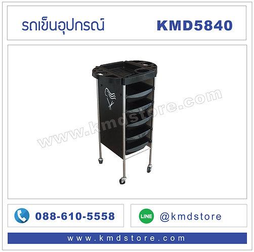 KMD5840 รถเข็นอุปกรณ์