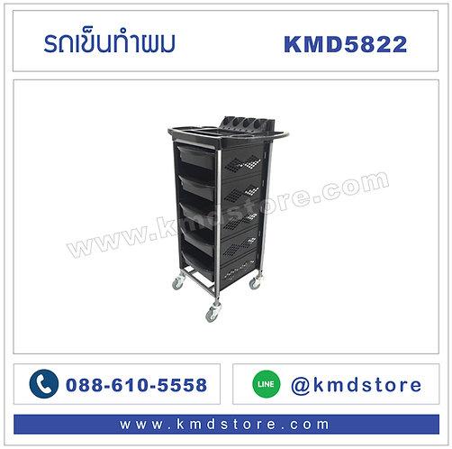 KMD5822  รถเข็นอุปกรณ์ พับถาดได้