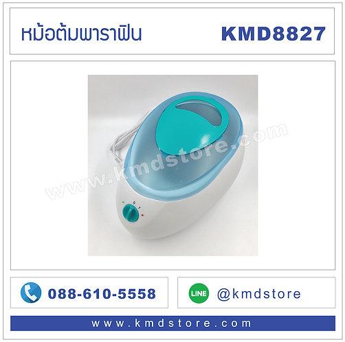 KMD8827 หม้ออุ่นพาราฟิน