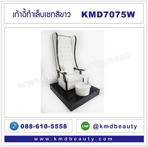 KMD7075W เก้าอี้ทำเล็บเซทสีขาว