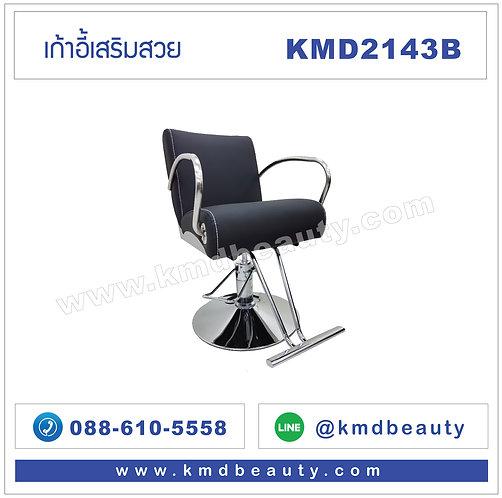 KMD2143B เก้าอี้เสริมสวย