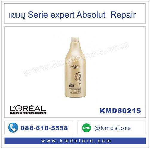 KMD80215 แชมพู L'OREAL Serie expert Absolut Repair