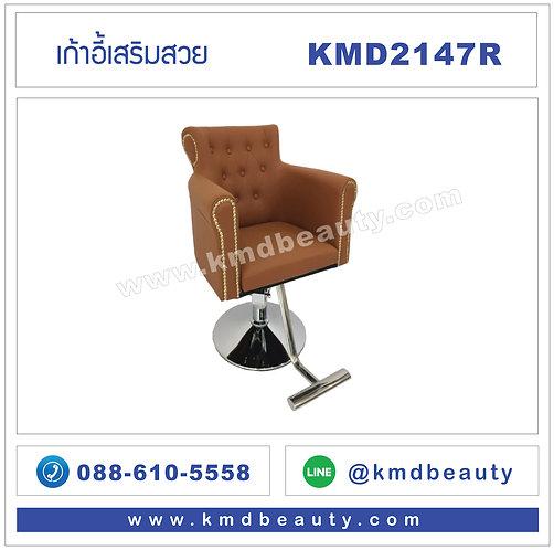 KMD2147R เก้าอี้เสริมสวย