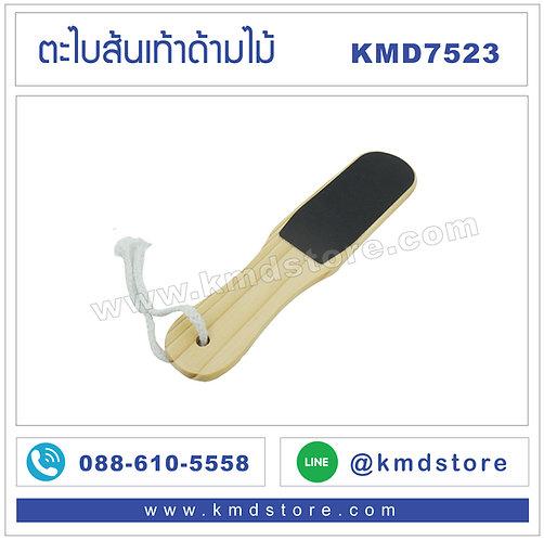 KMD7523 ตะไบส้นเท้าด้ามไม้