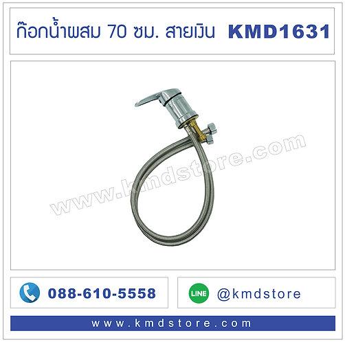 KMD1631 ก๊อกน้ำผสม 70 ซม.
