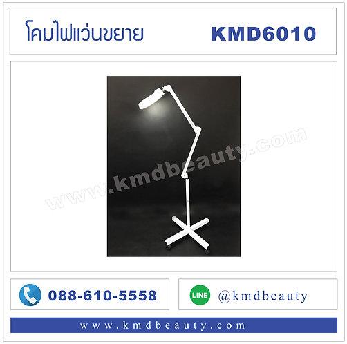 KMD6010 โคมไฟแว่นขยาย