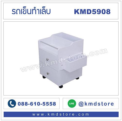 KMD5908W รถเข็นอุปกรณ์ทำเล็บ