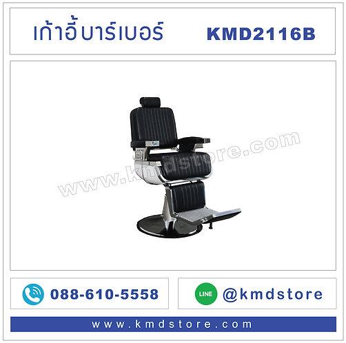 KMD2116B เก้าอี้บาร์เบอร์