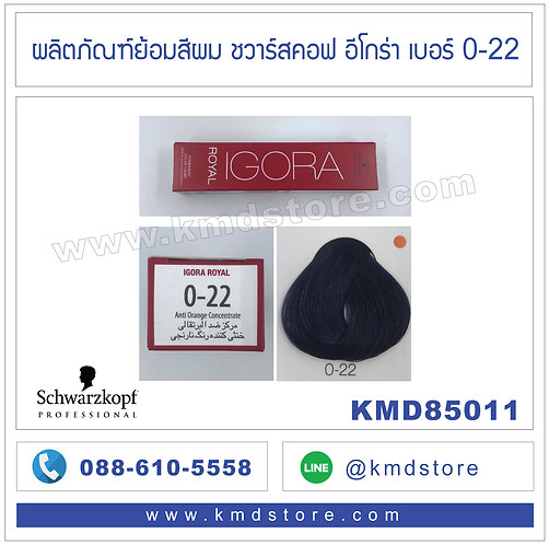 KMD85011 Schwarzkopf Igora Royal Anti Orange Concentrate #0-22