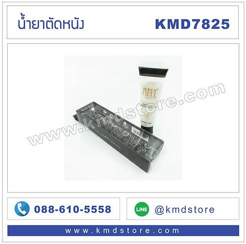 KMD7825 น้ำยาตัดหนัง