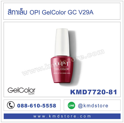 KMD7720-81 สีทาเล็บ OPI GelColor - Amore at the Grand Canal / GCV29A
