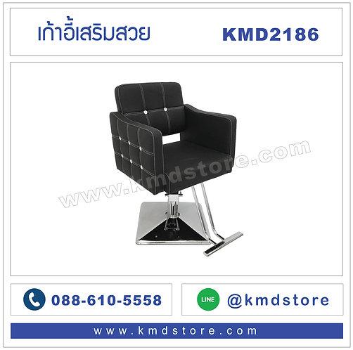 KMD2186 เก้าอี้เสริมสวย