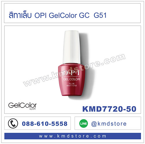 KMD7720-50 สีทาเล็บ OPI GelColor - Tell Me About It Stud / GCG51