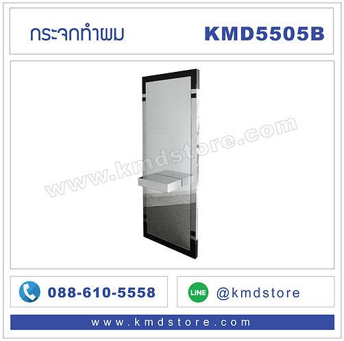 KMD5505B กระจกทำผม