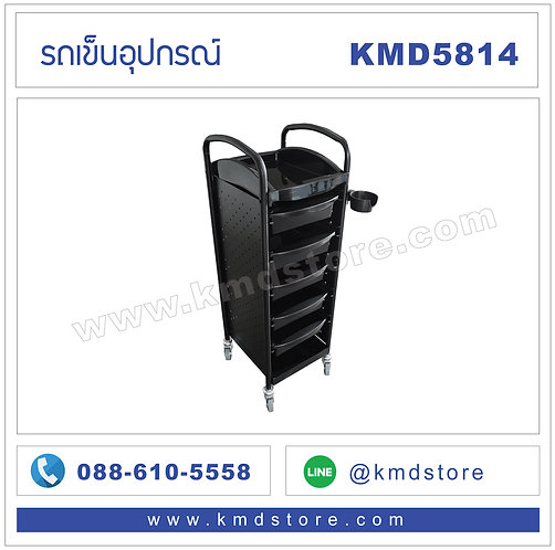 KMD5814 รถเข็นอุปกรณ์