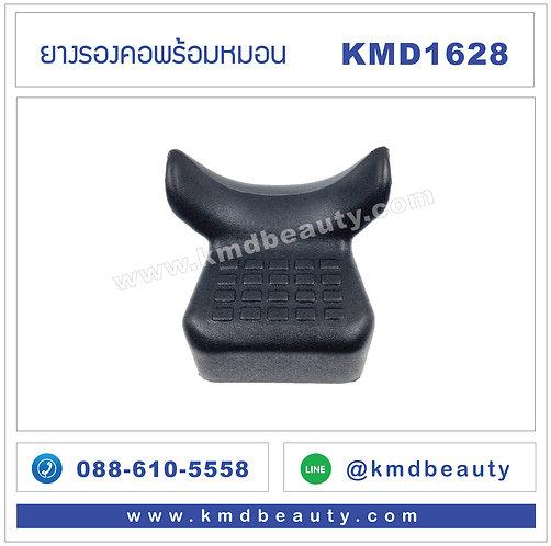 KMD1628 ยางรองคอพร้อมหมอน
