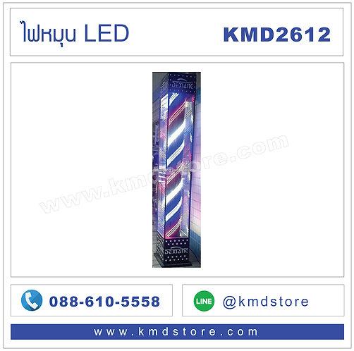 KMD2612 ไฟหมุน LED