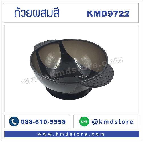 KMD9722 ถ้วยผสมสีกันลื่น