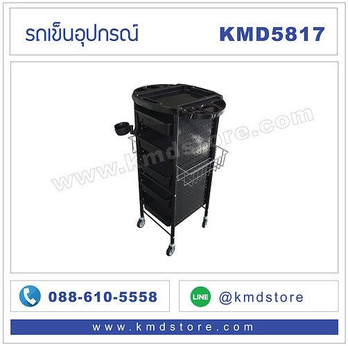 KMD5817 รถเข็นอุปกรณ์