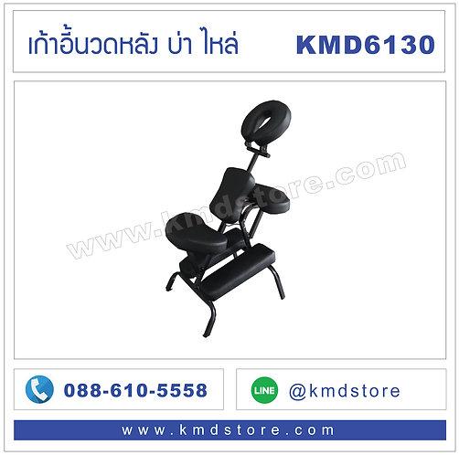 KMD6130 เก้าอี้นวดหลัง บ่า ไหล่