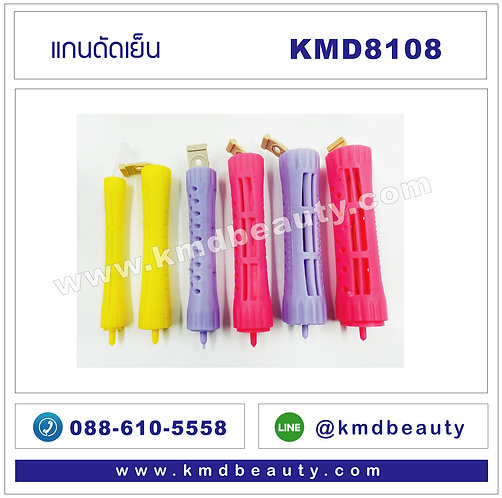 KMD8108 แกนดัดเย็นสีเหลือง