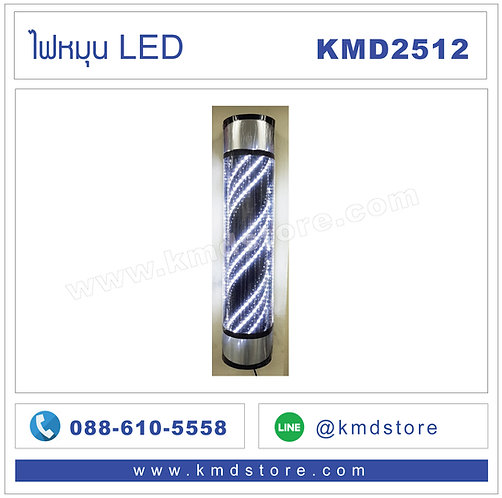 KMD2512 ไฟหมุน LED