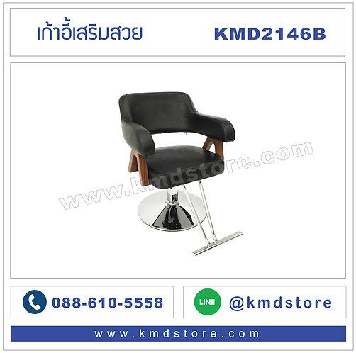 KMD2146B เก้าอี้เสริมสวย