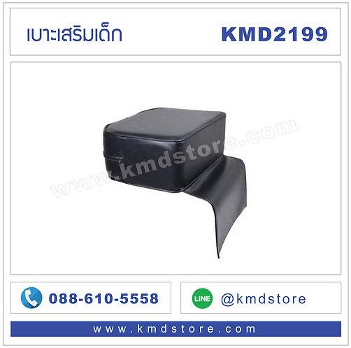 KMD2199 เบาะเสริมเด็ก