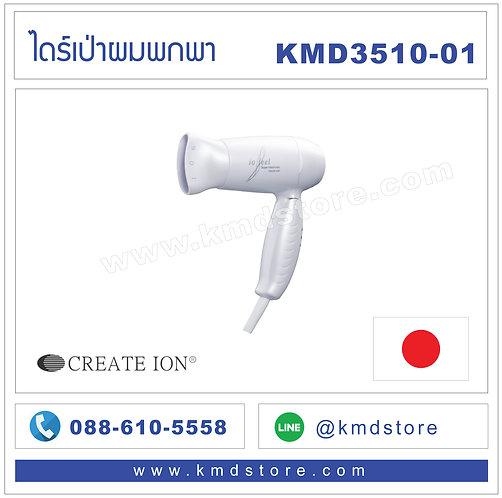 KMD3510-01 ไดร์เป่าผมพกพา