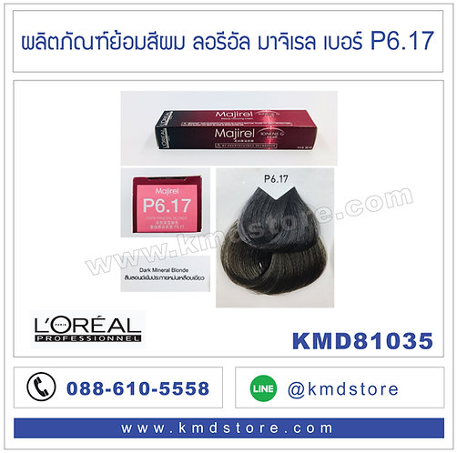 KMD81035 L'OREAL Majirel Dark Mineral Blonde #P6.17