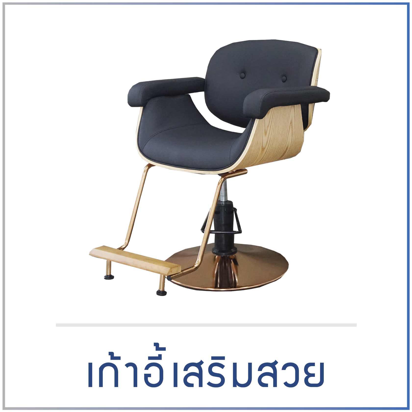 เก้าอี้ทำผม